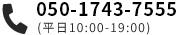03-6434-5276 営業時間(平日10:00~19:00)