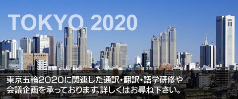 TOKYO 2020 東京五輪2020に関連した通訳・翻訳・語学研修や会議企画を承っております。詳しくはお尋ね下さい。