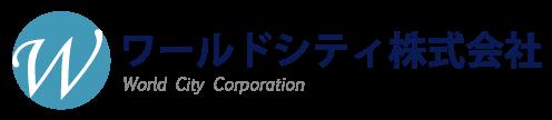 ワールドシティ株式会社